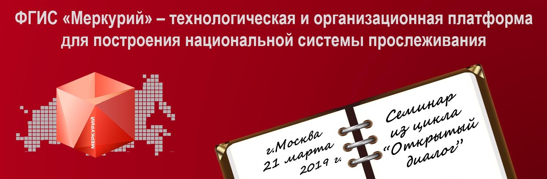 Цикл семинаров «Открытый диалог»